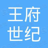 北京王府世纪发展有限公司