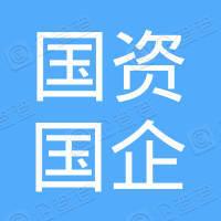 广州国资国企创新投资基金合伙企业(有限合伙)