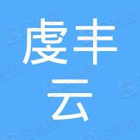 江西虔丰云智能科技有限公司