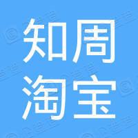 都江堰市知周淘宝店
