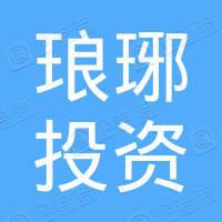 滁州市琅琊投资发展有限公司扬子路宁合分公司