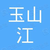 和田玉山江商贸有限公司