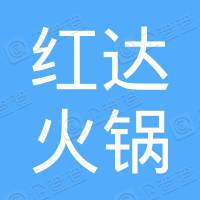 沧州东方世纪城红达小牛火锅餐饮服务有限公司