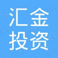 北京汇金投资集团有限公司