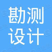 义乌市勘测设计研究院