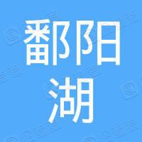 湖口县鄱阳湖大酒店有限公司