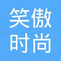 北京笑傲时尚网络科技有限公司