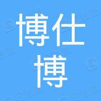 深圳市博仕博科技有限公司