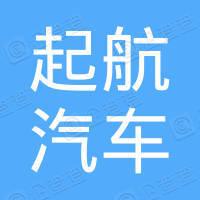 环县起航汽车服务有限责任公司