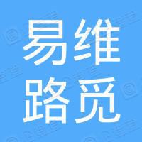 易维(北京)文化有限公司