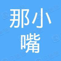 北京那小嘴文化有限公司