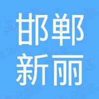 邯郸市永年区祥云文化传播有限公司