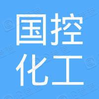 河北国控化工集团有限公司