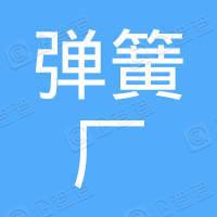 杭州弹簧厂