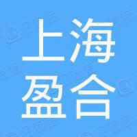 上海盈合房地产开发有限公司