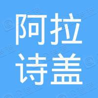 上海阿拉诗盖实业集团有限公司