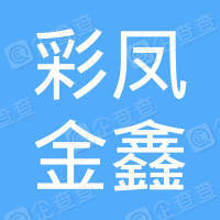 北京彩凤金鑫商贸中心(有限合伙)