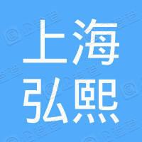 上海弘熙旅行社有限公司