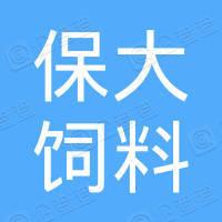 广州保大饲料有限公司