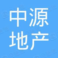 寻乌县中源房地产服务有限公司