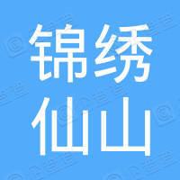 成都锦绣仙山影视制作有限公司