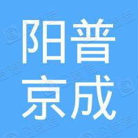 阳普京成医疗用品(北京)有限公司
