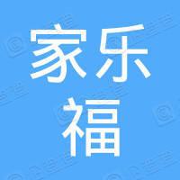 郑州家乐福食品有限公司