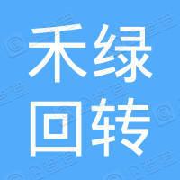 广州市禾绿回转寿司饮食有限公司