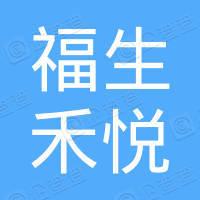 成都福生禾悦科技有限公司