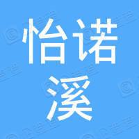 成都怡诺溪科技有限公司
