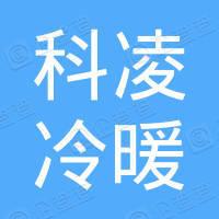 武汉市科凌冷暖设备工程有限责任公司