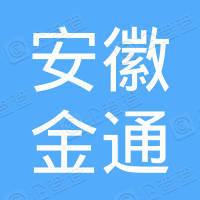 安徽金通新能源汽车二期基金合伙企业(有限合伙)