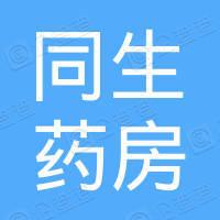 重庆同生药房连锁有限公司