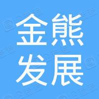 福建惠安县金熊发展有限公司