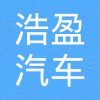 青海浩盈汽车销售有限公司