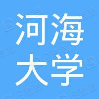 南京河海大学出版社有限公司