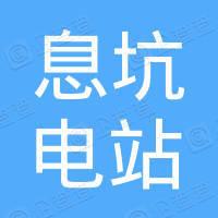 新昌县大市聚镇息坑电站