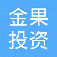 四川金果投资集团股份有限公司