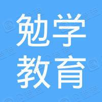 北京勉学教育科技有限公司