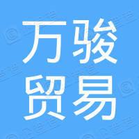 南昌万骏贸易有限公司