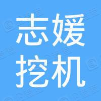 禄丰和平志媛挖机租赁经营部