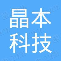 宜昌晶本科技有限公司