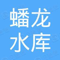 新昌县西坑蟠龙水库水电站