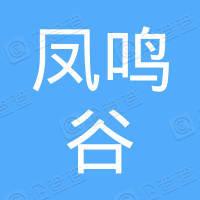 驻马店市凤鸣谷酒业有限公司