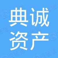 上海典诚资产管理有限公司
