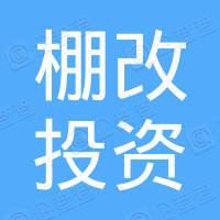 长沙市棚改投资有限责任公司