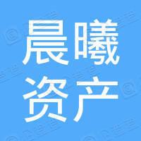 晨曦资产管理(天津)合伙企业(有限合伙)