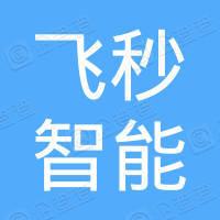 唐山飞秒智能仪器有限公司