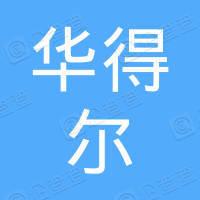 宁波华得尔碳材料有限公司
