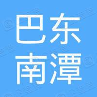 巴东县南潭建设工程有限公司